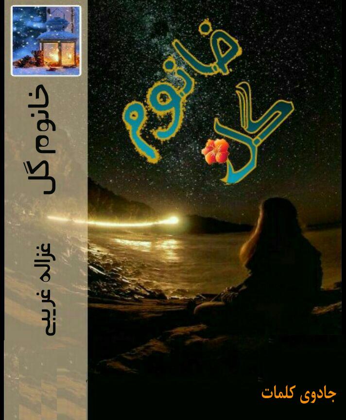 رمان عاشقانه خانوم گل از غزاله غریبی