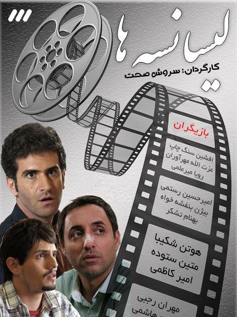 دانلود قسمت 23 بیست و سوم سریال لیسانسهها 9 بهمن 95 با کیفیت عالی