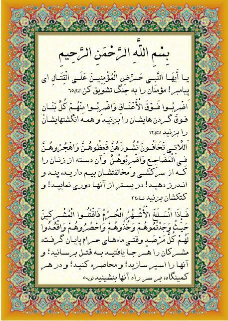 تذهیب قرآن بشری