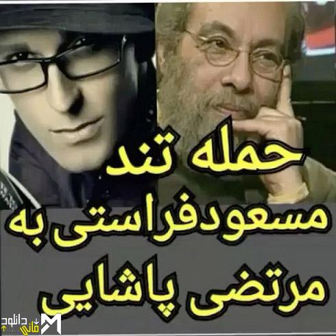 دانلود فیلم توهین مسعود فراستی به مرتضی پاشایی + واکنش هنرمندان
