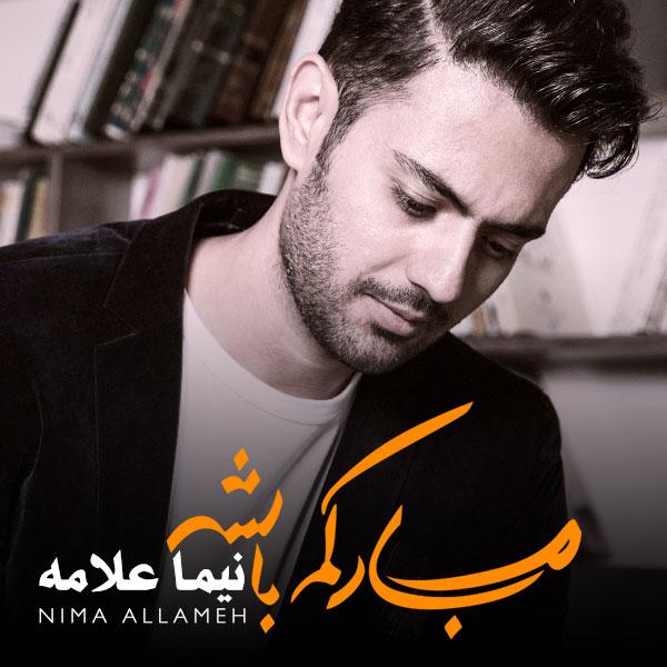 http://s3.picofile.com/file/8284532976/Nima_Allameh_Mobarakam_Bashe.jpg