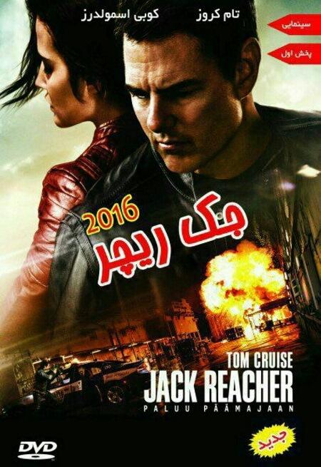 دانلود دوبله فارسی فیلم جک ریچر 2 2016 Jack Reacher