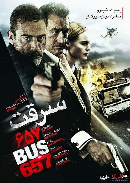 دانلود دوبله فارسی فیلم سرقت 657