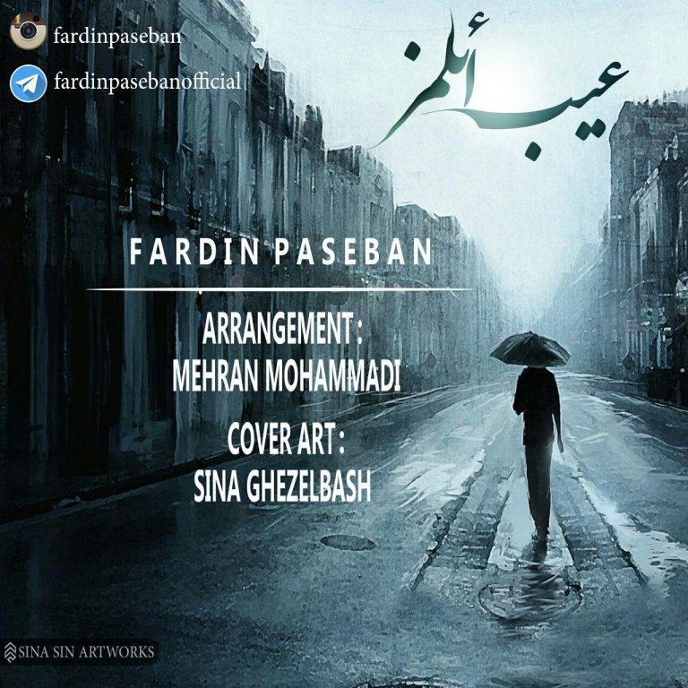 http://s3.picofile.com/file/8284970276/12Fardin_Pasban_Eyb_Elamaz.jpg