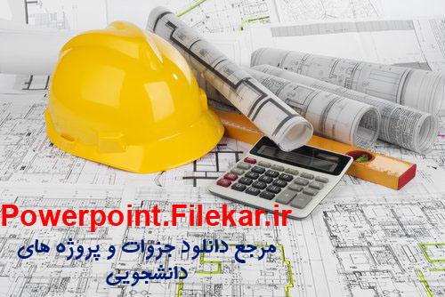 دستورالعمل ارزیابی لرزه ای ساختمان