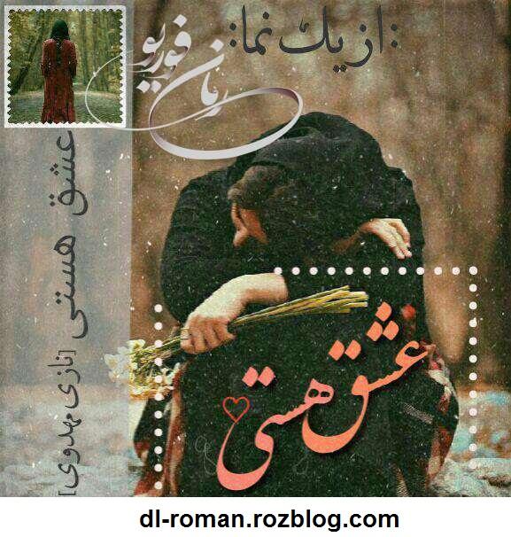 رمان از یک نما به نام عشق هستی