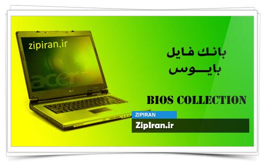 دانلود فایل بایوس لپ تاپ Acer Aspire 3000