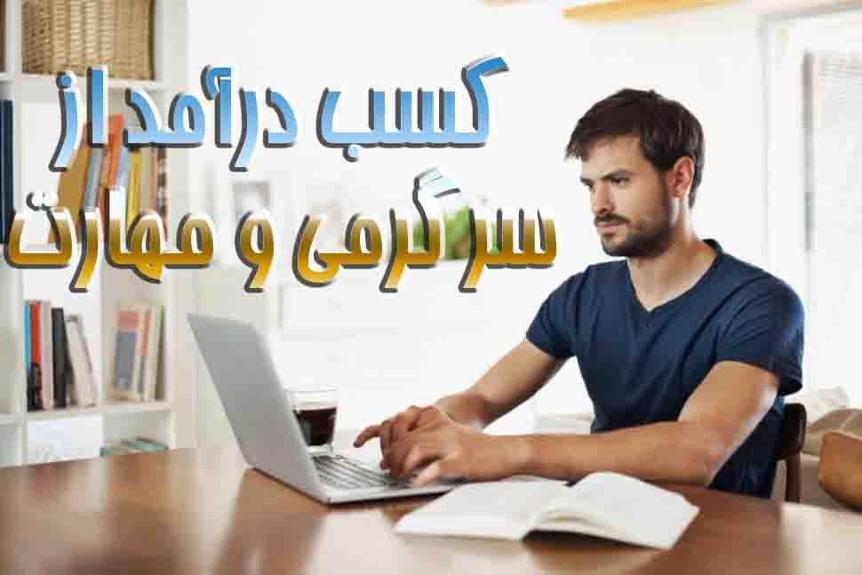کسب درآمد از سرگرمی و مهارت