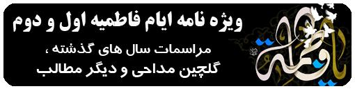 ویژه نامه شهادت حضرت زهرا(س)