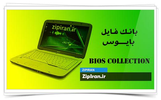 دانلود فایل بایوس لپ تاپ Acer Aspire 4710 Specs