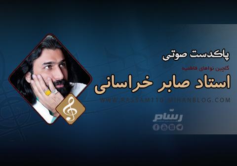 دانلود اشعار استاد صابرخراسانی ویژه شهادت حضرت زهرا + دانلود با کیفیت 320