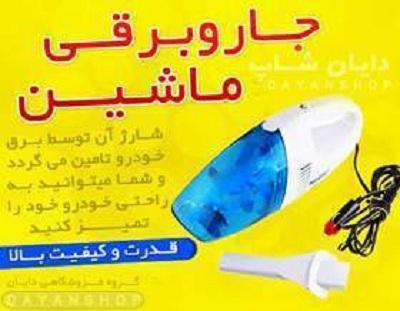 خرید آنلاین جارو برقی فندکی ماشین و گن ساعت شن بانوان :