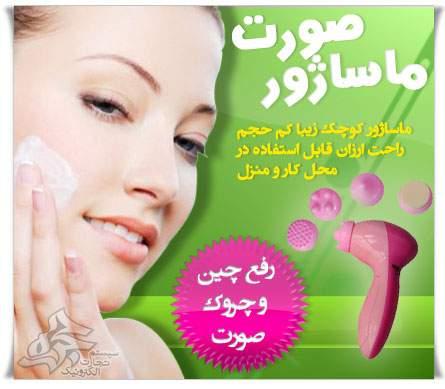 خرید ماساژ دهنده صورت، برای رفع چین و چروك از فروشگاه گن ساعت شنی