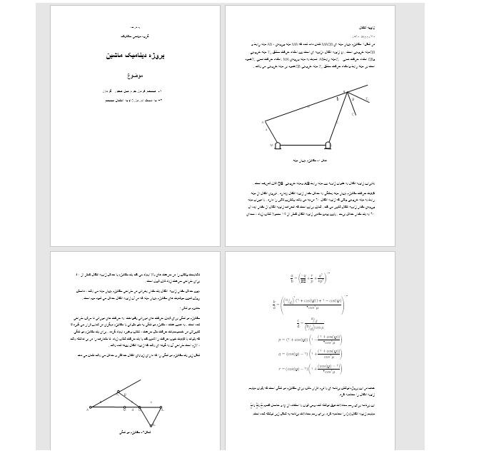فرمول های دینامیکی