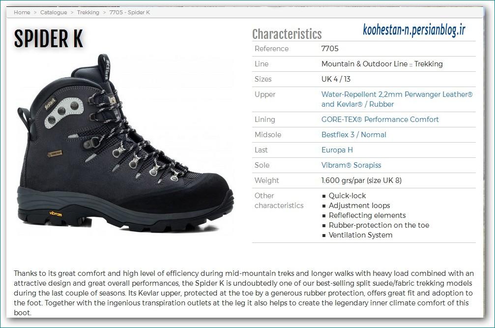 کفش کوهنوردی بستارد Bestard - مردانه