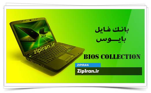 دانلود فایل بایوس لپ تاپ Acer Aspire 4736Z