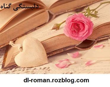 دانلود رمان دلبسته گناه