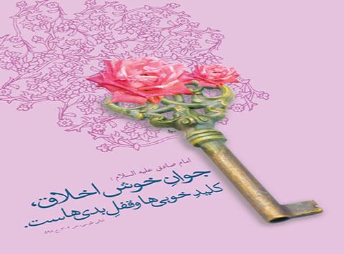 خوی خوش و خلق نیکو، عامل انسجام جوامع / اخلاق خوب وخوش فضیلت مسلمان