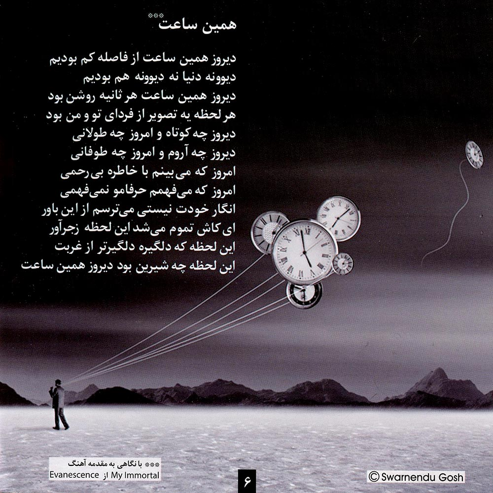 http://s3.picofile.com/file/8286749426/Cover_08_ArazMusic_98_IR_.jpg
