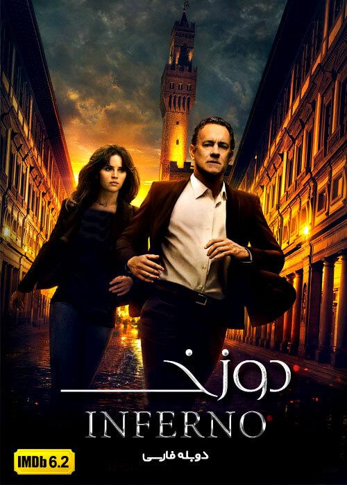 دانلود فیلم دوزخ Inferno 2016 دوبله فارسی