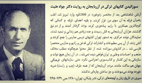 زبان آذربایجان