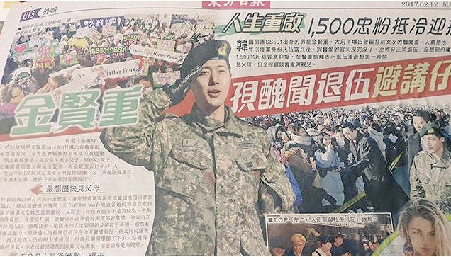 Kim Hyun Joong News in the newspaper of each country in 2017.02.12,13