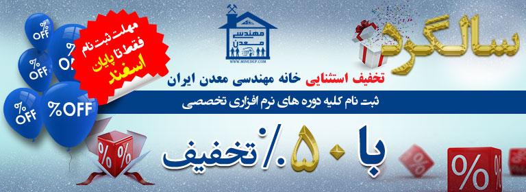سالگرد تاسیس خانه مهندسی معدن ایران