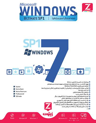 ویندوز 7 سرویس پک 1