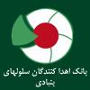 بانک اهدا کنندگان سلول های بنیادی