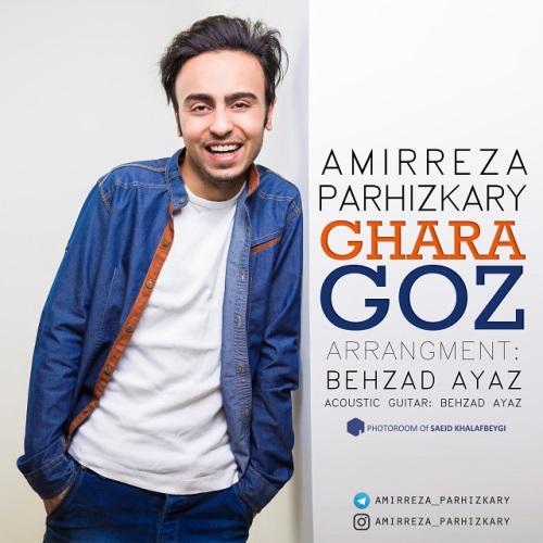 http://s3.picofile.com/file/8287400450/7Amirreza_Parhizkari_Ghara_Goz.jpg