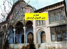 پاورپوینت بررسی جاذبه های تاریخی گردشگری مذهبی شهر سنندج
