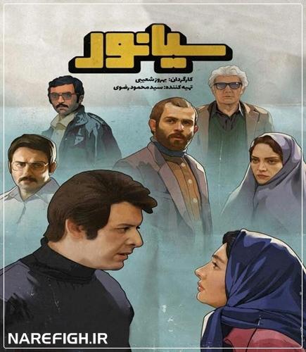 دانلود فیلم سینمایی سیانور با لینک مستقیم