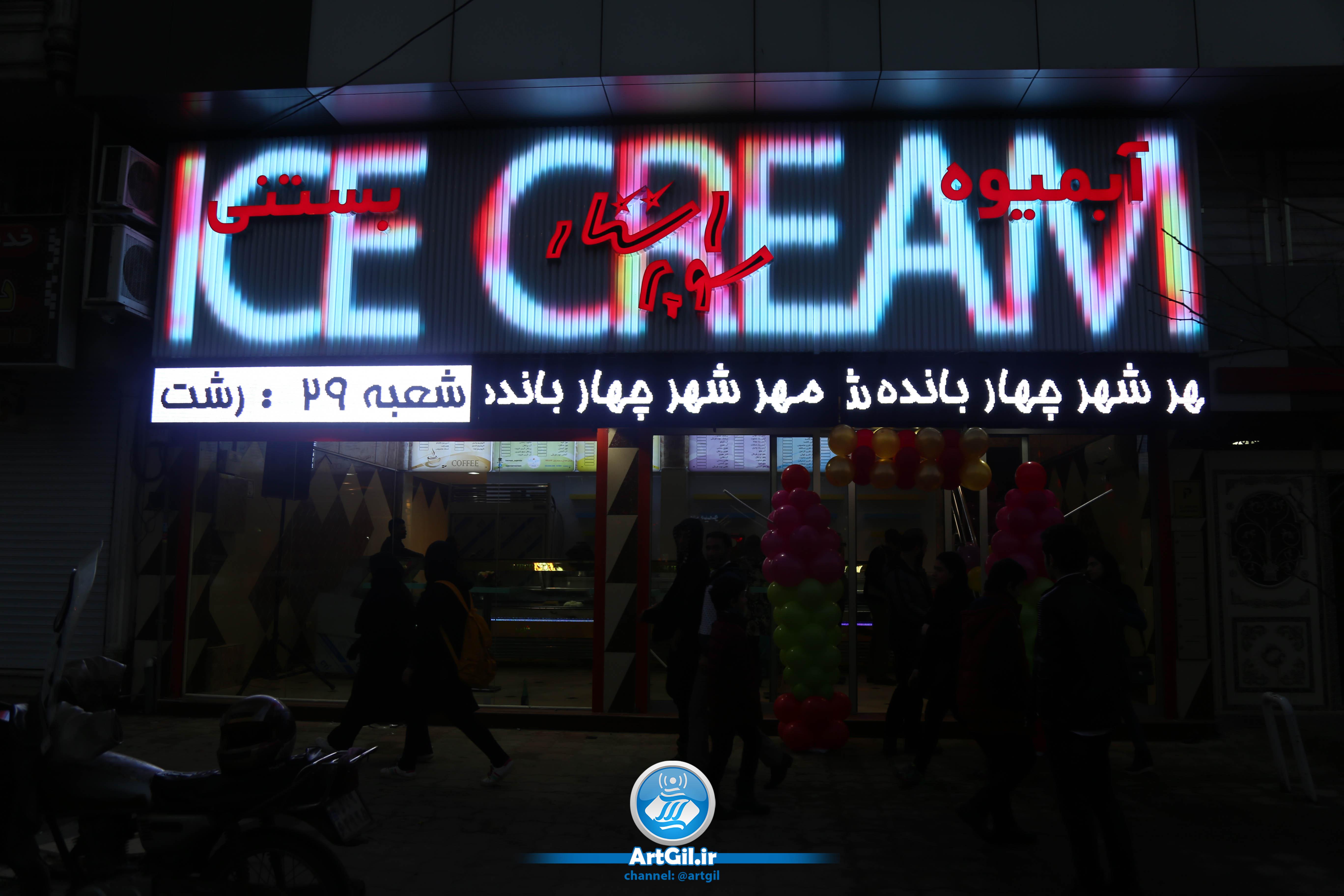 افتتاحیه آب میوه و بستنی سوپر استار با حضور مرجانه گلچین