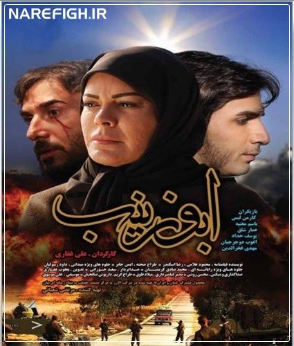 دانلود فیلم سینمایی ابو زینب با لینک مستقیم