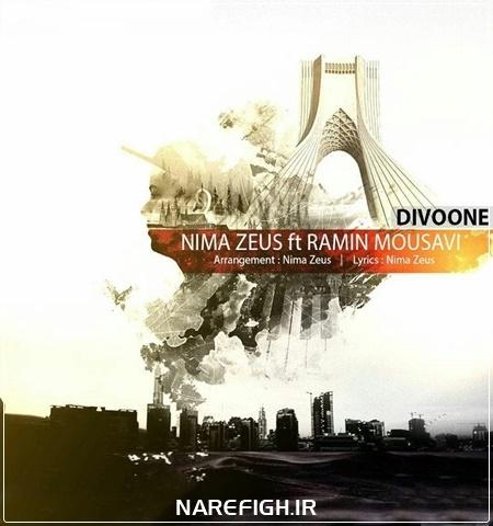 دانلود آهنگ دیوونه از نیما زئوس با کیفیت 128 و 320
