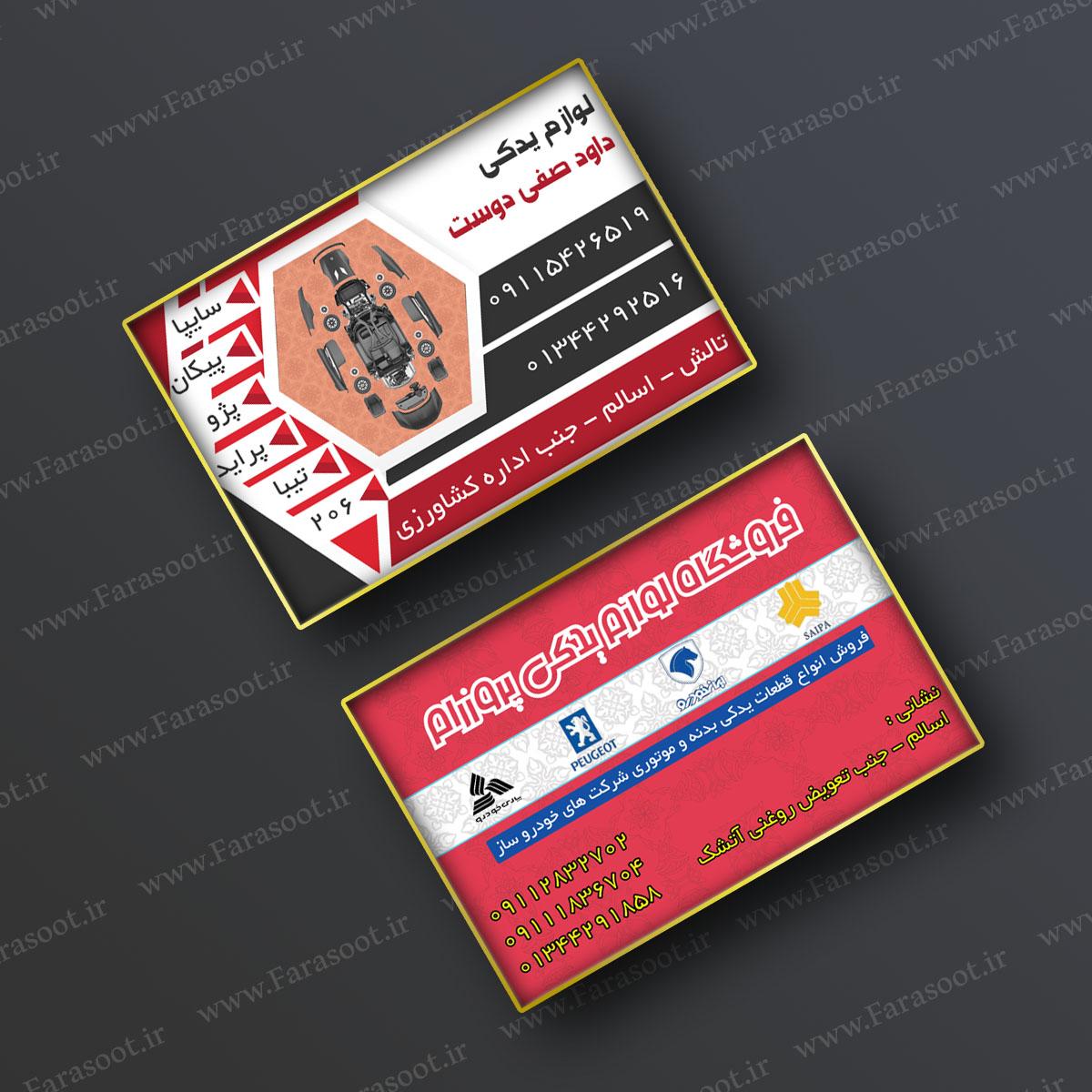 دانلود فایل لایه باز کارت ویزیت پروزرام و صفی دوست