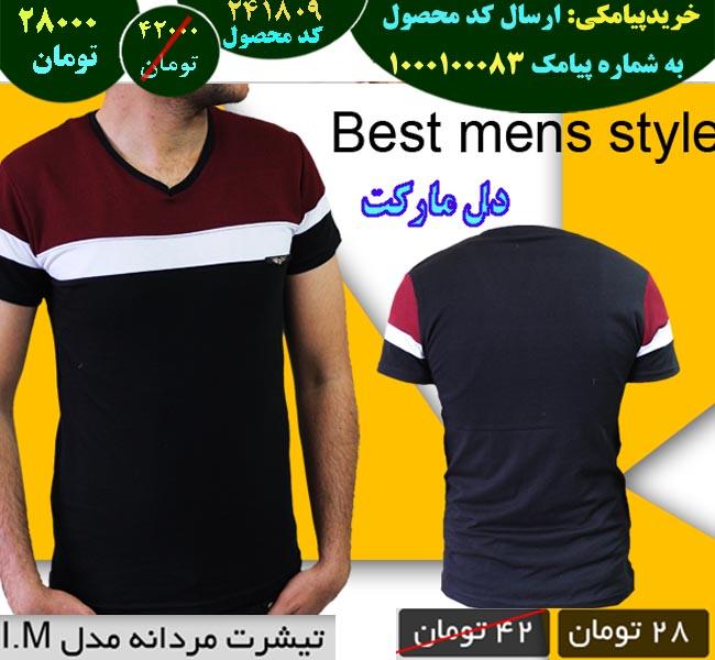 فروشگاه تیشرت مردانه مدل I.M,فروش تیشرت مردانه مدل I.M,فروش اینترنتی تیشرت مردانه مدل I.M,فروش آنلاین تیشرت مردانه مدل I.M,خرید تیشرت مردانه مدل I.M,خرید اینترنتی تیشرت مردانه مدل I.M,خرید پستی تیشرت مردانه مدل I.M,خرید ارزان تیشرت مردانه مدل I.M,خرید آنلاین تیشرت مردانه مدل I.M,خرید نقدی تیشرت مردانه مدل I.M,خرید و فروش تیشرت مردانه مدل I.M,فروشگاه رسمی تیشرت مردانه مدل I.M,فروشگاه اصلی تیشرت مردانه مدل I.M
