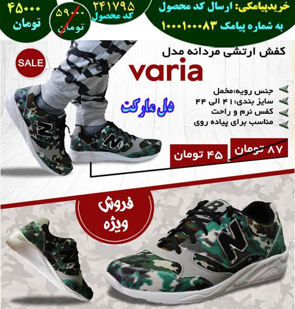 خرید پیامکی کفش ارتشی مردانه مدل Varia