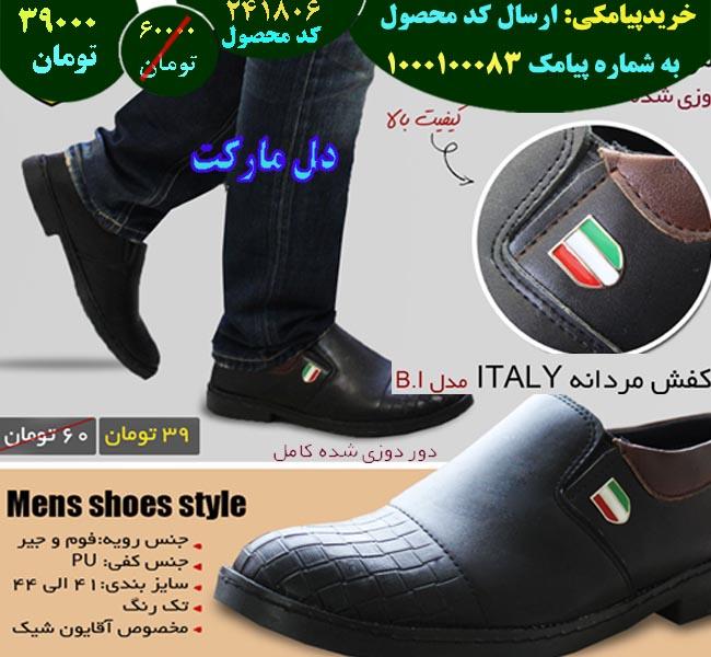 خرید پیامکی کفش مجلسی ITALY