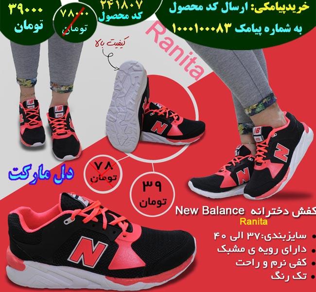 خرید پیامکی کفش دخترانه New balance Ranita
