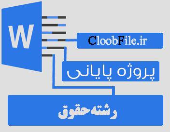 دانلود پروژه حق شفعه در قانون مدنی ایران