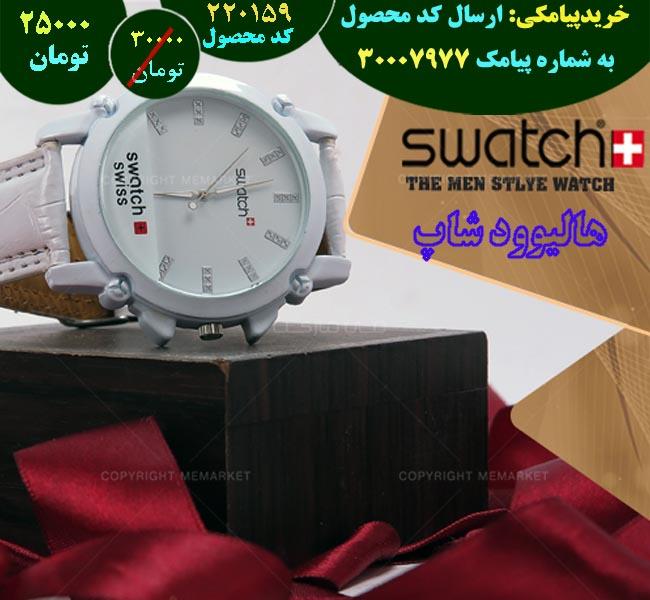 خرید ساعت مچی SWATCHطرحPRANCE(سفید) اصل,خرید اینترنتی ساعت مچی SWATCHطرحPRANCE(سفید) اصل,خرید پستی ساعت مچی SWATCHطرحPRANCE(سفید) اصل,فروش ساعت مچی SWATCHطرحPRANCE(سفید) اصل, فروش ساعت مچی SWATCHطرحPRANCE(سفید), خرید مدل جدید ساعت مچی SWATCHطرحPRANCE(سفید), خرید ساعت مچی SWATCHطرحPRANCE(سفید), خرید اینترنتی ساعت مچی SWATCHطرحPRANCE(سفید), قیمت ساعت مچی SWATCHطرحPRANCE(سفید), مدل ساعت مچی SWATCHطرحPRANCE(سفید), فروشگاه ساعت مچی SWATCHطرحPRANCE(سفید), تخفیف ساعت مچی SWATCHطرحPRANCE(سفید)