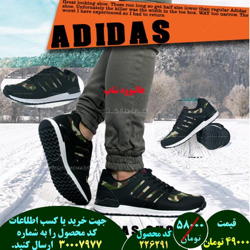 خرید کفش ADIDAS طرح چریکی مشکیاصل,خرید اینترنتی کفش ADIDAS طرح چریکی مشکیاصل,خرید پستی کفش ADIDAS طرح چریکی مشکیاصل,فروش کفش ADIDAS طرح چریکی مشکیاصل, فروش کفش ADIDAS طرح چریکی مشکی, خرید مدل جدید کفش ADIDAS طرح چریکی مشکی, خرید کفش ADIDAS طرح چریکی مشکی, خرید اینترنتی کفش ADIDAS طرح چریکی مشکی, قیمت کفش ADIDAS طرح چریکی مشکی, مدل کفش ADIDAS طرح چریکی مشکی, فروشگاه کفش ADIDAS طرح چریکی مشکی, تخفیف کفش ADIDAS طرح چریکی مشکی