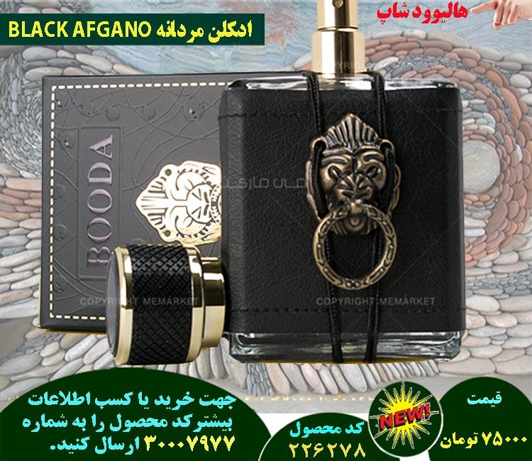 فروشگاه ادکلن مردانه BLACK AFGANO,فروش ادکلن مردانه BLACK AFGANO,فروش اینترنتی ادکلن مردانه BLACK AFGANO,فروش آنلاین ادکلن مردانه BLACK AFGANO,خرید ادکلن مردانه BLACK AFGANO,خرید اینترنتی ادکلن مردانه BLACK AFGANO,خرید پستی ادکلن مردانه BLACK AFGANO,خرید ارزان ادکلن مردانه BLACK AFGANO,خرید آنلاین ادکلن مردانه BLACK AFGANO,خرید نقدی ادکلن مردانه BLACK AFGANO,خرید و فروش ادکلن مردانه BLACK AFGANO,فروشگاه رسمی ادکلن مردانه BLACK AFGANO,فروشگاه اصلی ادکلن مردانه BLACK AFGANO