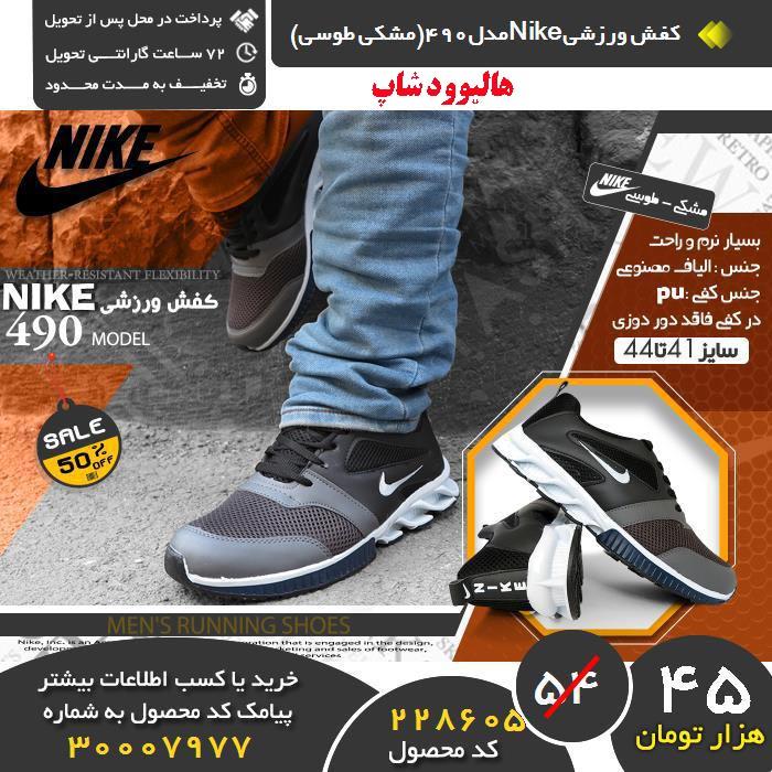 خرید کفش ورزشیNikeمدل490(مشکی طوسی)اصل,خرید اینترنتی کفش ورزشیNikeمدل490(مشکی طوسی)اصل,خرید پستی کفش ورزشیNikeمدل490(مشکی طوسی)اصل,فروش کفش ورزشیNikeمدل490(مشکی طوسی)اصل, فروش کفش ورزشیNikeمدل490(مشکی طوسی), خرید مدل جدید کفش ورزشیNikeمدل490(مشکی طوسی), خرید کفش ورزشیNikeمدل490(مشکی طوسی), خرید اینترنتی کفش ورزشیNikeمدل490(مشکی طوسی), قیمت کفش ورزشیNikeمدل490(مشکی طوسی), مدل کفش ورزشیNikeمدل490(مشکی طوسی), فروشگاه کفش ورزشیNikeمدل490(مشکی طوسی), تخفیف کفش ورزشیNikeمدل490(مشکی طوسی)