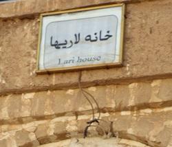 تحلیل خانه لاری ها در یزد 125 اسلاید