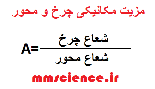 http://s3.picofile.com/file/8288564100/مزیت_چرخ_و_محور.png