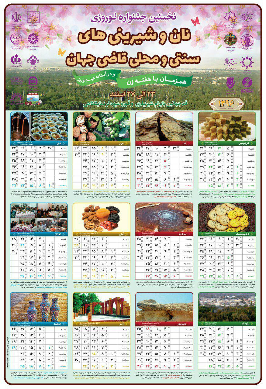 پوستر نخستین جشنواره نان و شیرینیهای سنتی و محلی قاضی جهان