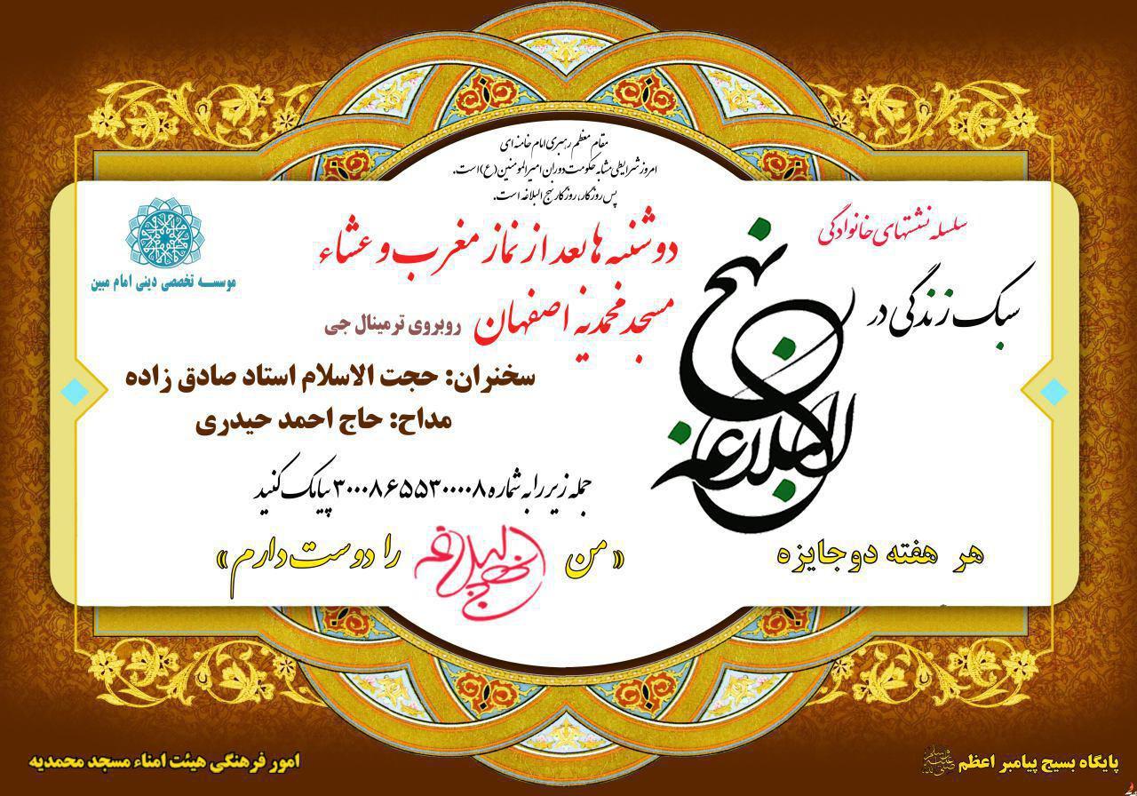 کلام ناب امیرالمومنین علی علیه السلام در نهج البلاغه.نوزدهمین جلسه سبک زندگی در نهج البلاغه