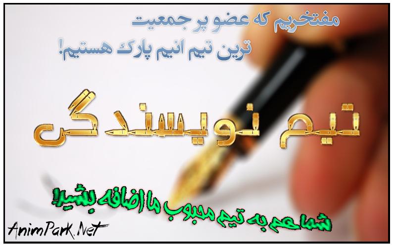 [تصویر:  Banner_Nevisandegi.png]